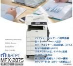 mfx-2875_500