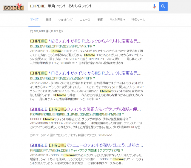 chrome_font_20120222