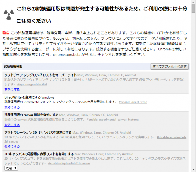 chrome_font_20120222_02